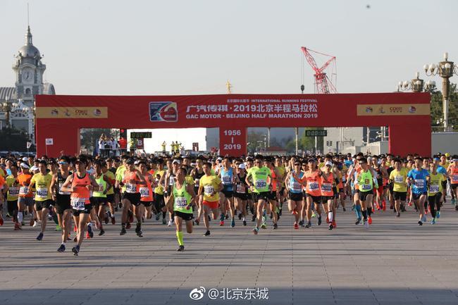 北京半程马拉松