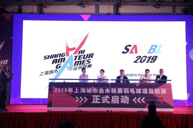 上海城市业余联赛羽球联赛开幕 龚睿那任推广大使