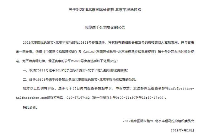 2019北京半马组委会宣布处罚违规选手:终身禁赛!