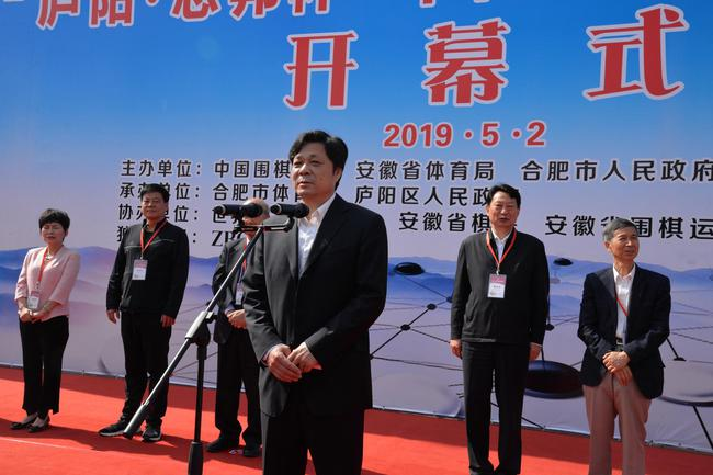 朱国平宣布比赛开幕