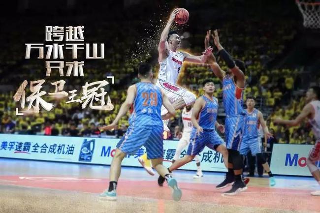 广东队夺得队史第9冠