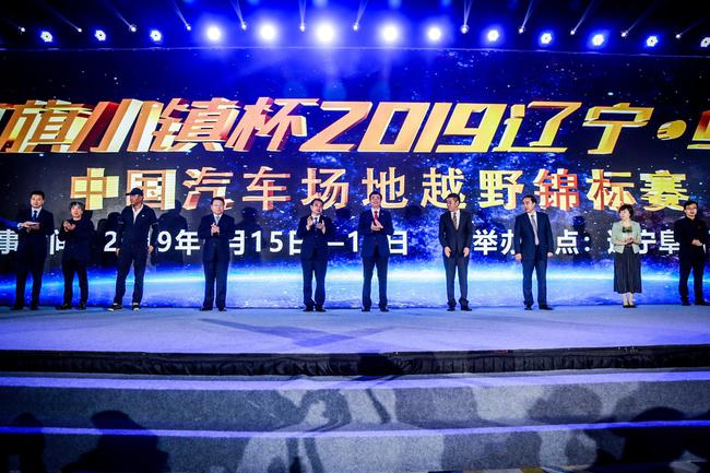2019阜新中国汽车场地越野锦标赛信休发布会在沈阳举走