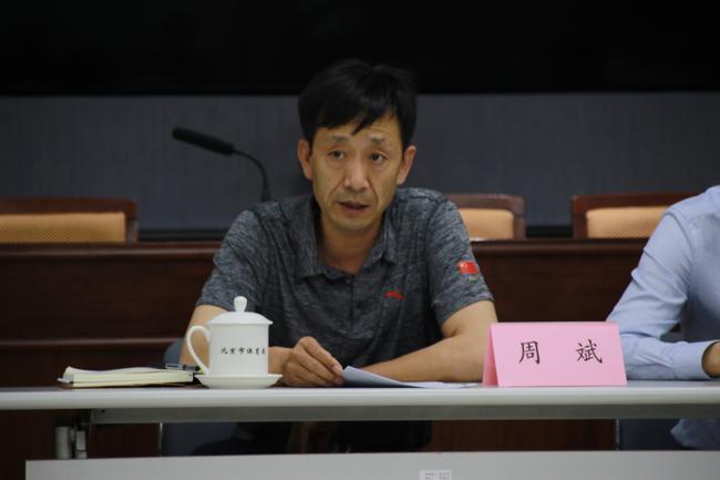北京市體育局規劃建設處處長周斌介紹大會總體情況