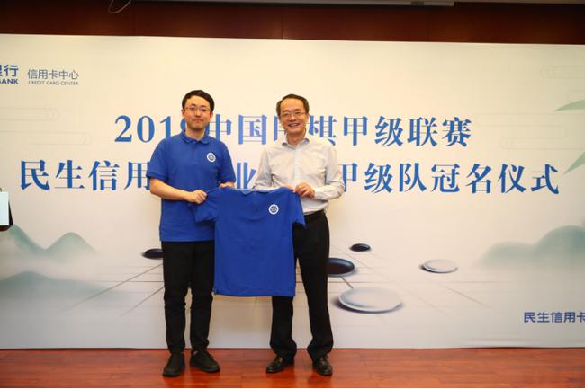 棋手代外世界冠军时越九段(左一)向中国民生银走副走长林云山师长(右一)赠队服