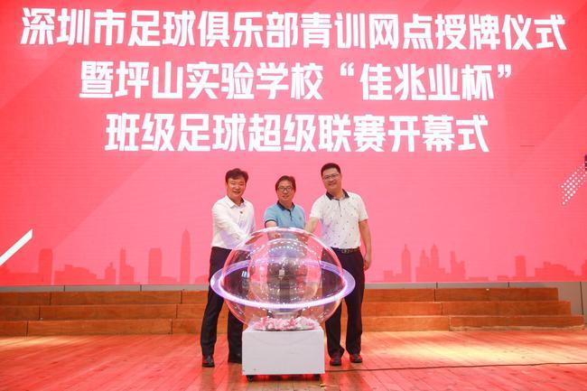 深圳佳兆业青训网点落户坪山 主办校园足球联赛