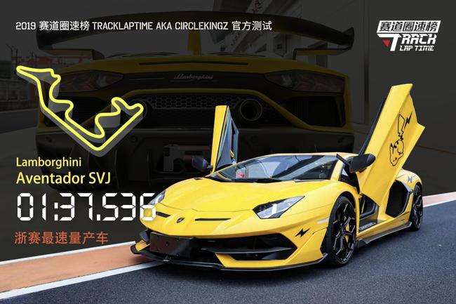 兰博SVJ刷新浙赛圈速纪录