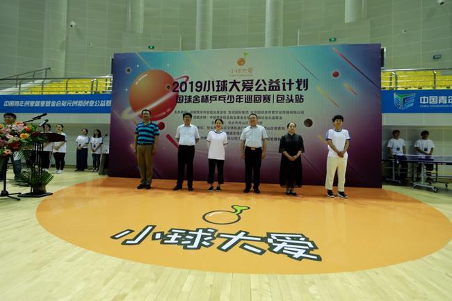 小球大爱进包头 王楠与300小学生齐跳乒乓热身操