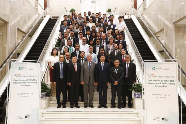 中国反兴奋剂中心成功举办首届国际反兴奋剂研讨会