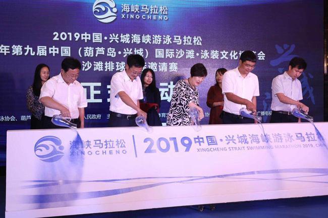 第三届兴城海峡游泳马拉松8月4日开启 打造品牌赛事。