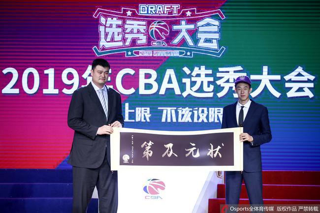 王少杰当选2019CBA状元