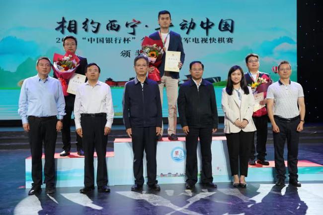 2019中国银行杯全国象棋冠军电视快棋赛落幕 王天一夺冠