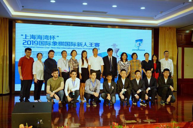 上海海湾杯国象国际新人王赛开幕 叶江川诸宸出席