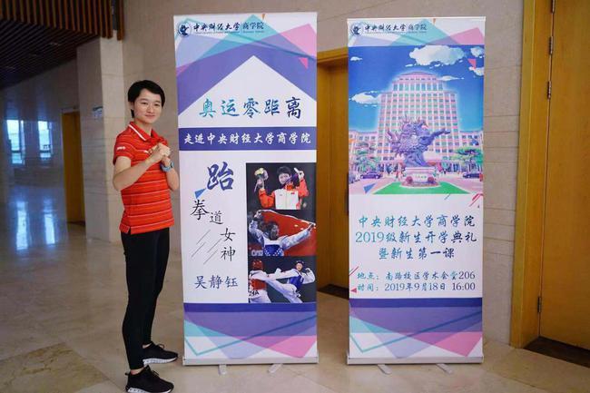 奥运冠军吴静钰走进中财 为新生开讲新学期第一课