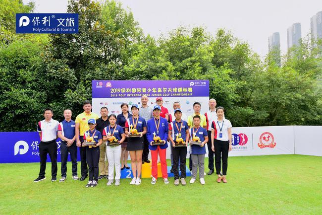 保利国际青少年锦标赛收杆重庆 王奕阳范双双夺冠