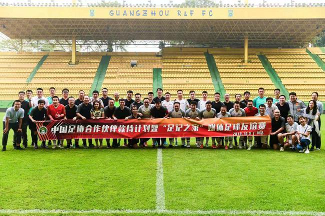 中国足协举办足记之家媒体友谊赛 体验中超高规格赛事服务