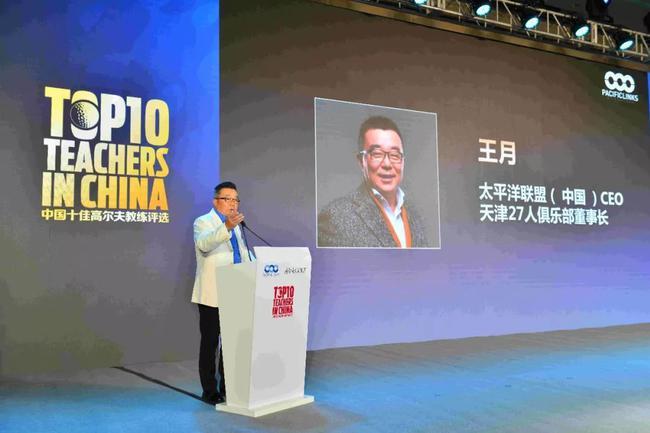 太平洋联盟(中国)CEO,天津27人俱乐部董事长王月