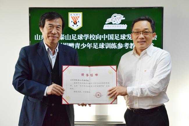 鲁能足校向中国足球发展基金会捐赠训练参考教材