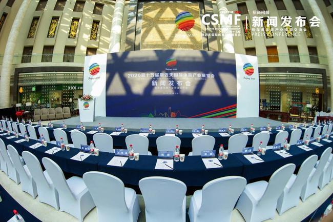 2020第15届斯迈夫展览会新闻发布会在京召开