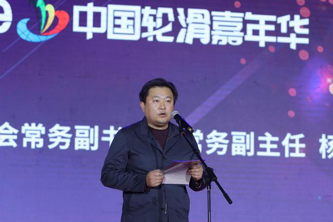 北京奥林匹克公园管委会常务副书记、常务副主任杨洪福致辞