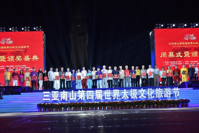 第4届世界太极文化旅游节