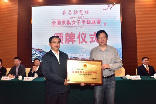 叶江川代外中国象棋协会向笑昌市颁发'全国象棋之乡会员单位'牌匾