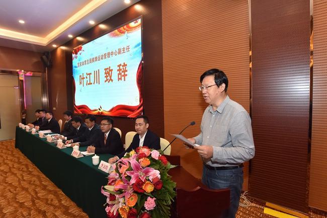 国家2018年总局棋牌活动管理中央副主任、中国象棋协会副主席叶江川致辞