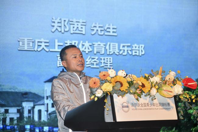 重庆上邦体育俱乐部有限公司副总经理郑茜先生