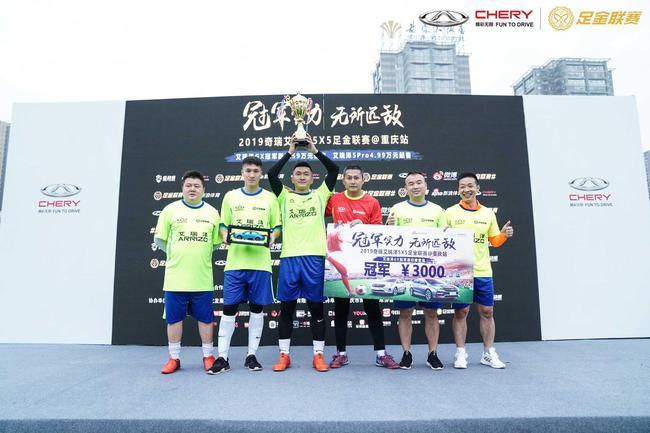 兆来-益乐体育获得足金联赛重庆站冠军
