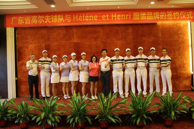 广东省高尔夫球队与Héléne et Henr服装品牌签约