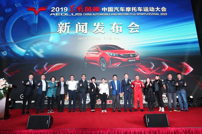 2019中国汽车摩托车行动大会12月12日至15日在武汉举办
