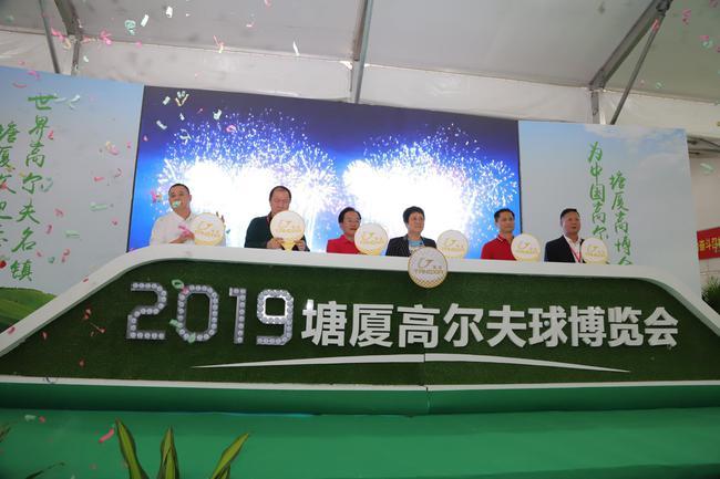 文化+旅游+高尔夫新模式 2019塘厦高博会盛大开幕
