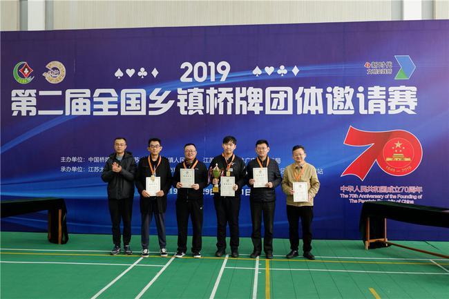 上海奉贤南桥镇队夺得乡镇桥牌团体赛冠军