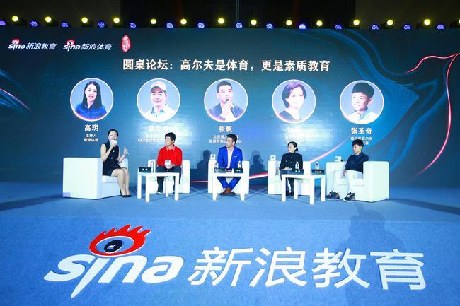 体育+教育 新浪中国教育盛典体育主题峰会