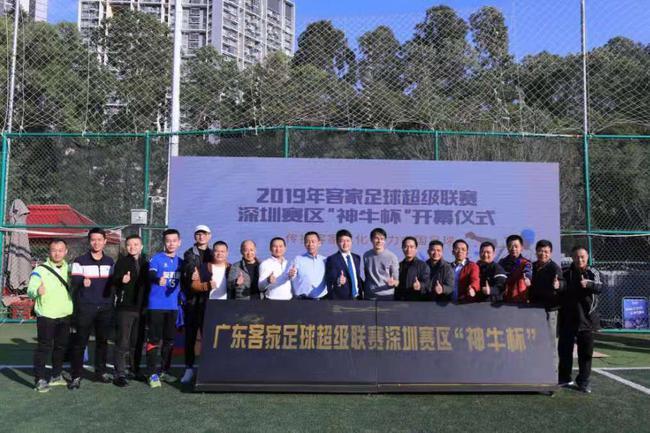 2019客超深圳赛区开幕 传播客家文化助力中国足球