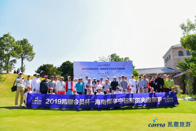 搭建互动社交平台 凯撒会员杯高尔夫邀请赛海南开杆