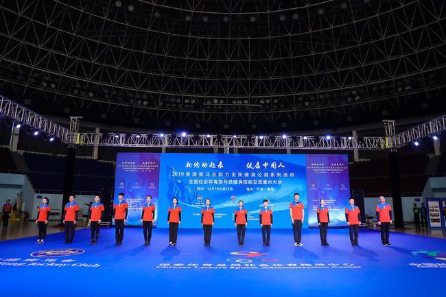 体育总局推进社体指导员水平 香港马会助力全民公益