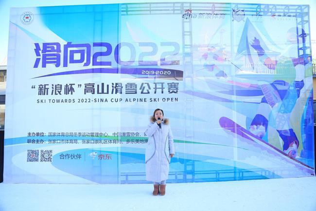 多乐美地滑雪艺术小镇总裁郭子东女士致辞