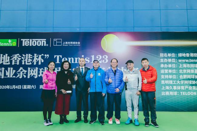 """""""绿地香港杯""""Tennis123全国业余网球团体赛总决赛开幕式"""