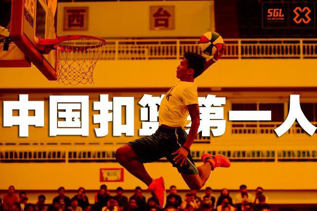 身高176罚球线起跳扣篮 中国第一