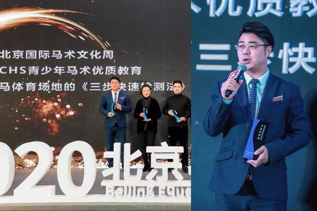 "CHS青少年马术荣获""2020北京马术盛典年度创新奖"""