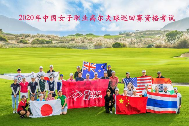 女子中巡赛资格考试结束 17位中国内地球手获全卡