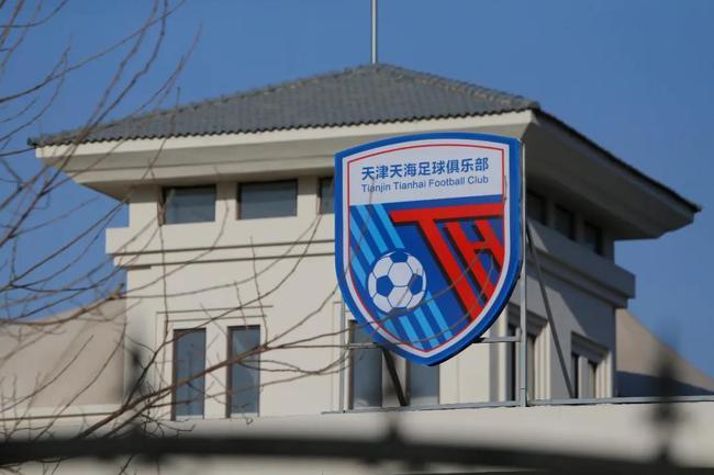 天津记者:足协本意不想让天海退出 不会为难球队
