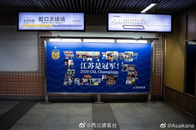 苏宁球迷在虹口站买下夺冠广告牌 申花球迷放菊花
