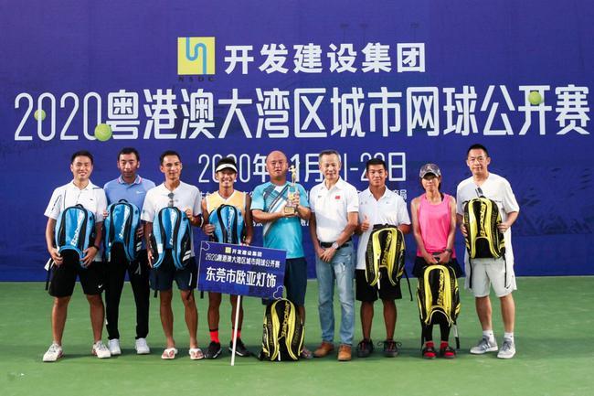 2020年粤港澳大湾区城市网球公开赛鸣金收兵
