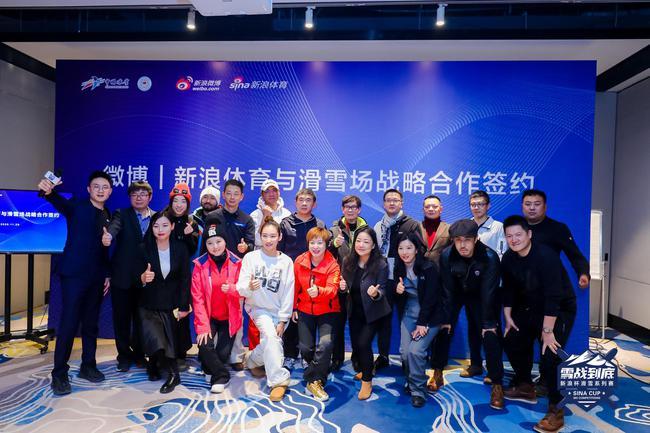 微博|新浪体育与国内外11家滑雪场战略合作签约