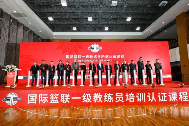 国际篮联一级教练员培训认证课程(江苏站)正式开班