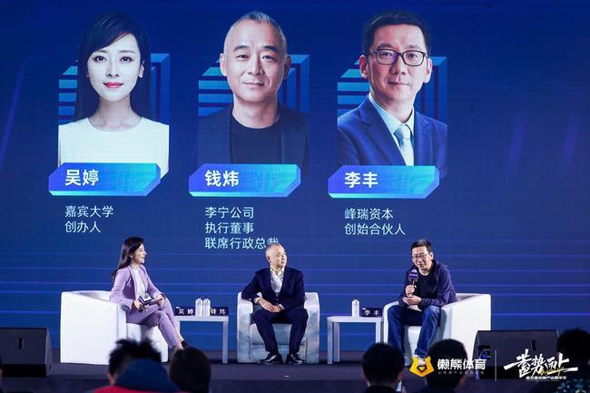 """第五届体育产业嘉年华在上海举办 """"蓄势而上""""穿越周期"""