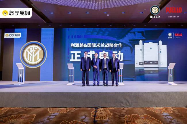 利雅路正式成为国际米兰中国区官方合作伙伴