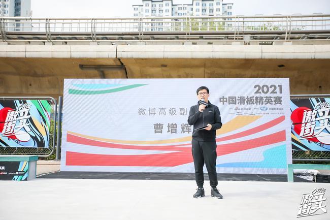 中国滑板精英赛北京揭幕 曹增辉:浪体孵化全新IP