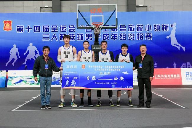 王哲林陈林坚率福建晋级全运三人制成年组决赛